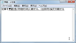 「CorvusSKK」v0.8.6