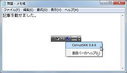 設定ダイアログは言語バーの[?]ボタンを押すと表示されるメニューから開ける