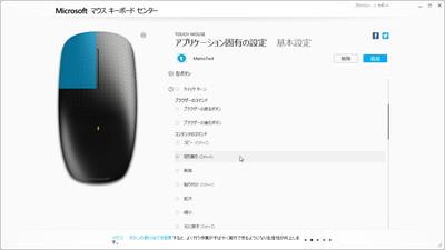 「Microsoft マウス キーボード センター(Mouse and Keyboard Center)」v2.0