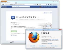 現在ベータ版が公開されている「Firefox 17」以降で利用可能。間もなく利用可能になる見込み