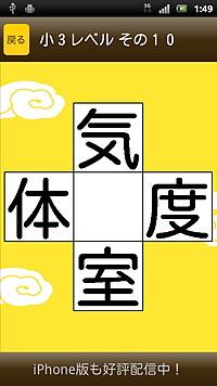 「虫食い漢字クイズ300」