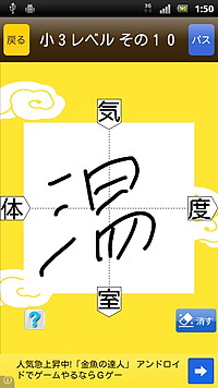 入力エリアに漢字を手書きして解答する