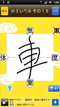 不正解の場合には、[消す]ボタンで漢字を消して再度解答できる。パスしたり、友達に答えを考えてもらうことも可能