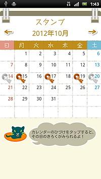 その日の正答数に応じてスタンプを獲得でき、カレンダー上で確認することが可能