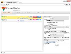「CustomBlocker」v2.3.2