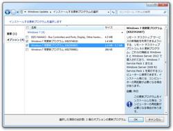 「Windows 7用更新プログラム(KB2592687)」
