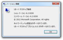 """""""RDP 7.1""""から""""RDP 8.0""""へアップデート"""