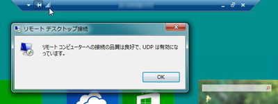 アップデートされた「リモート デスクトップ接続」には、接続品質とUDP接続の有無を確認するためのアイコンが追加される