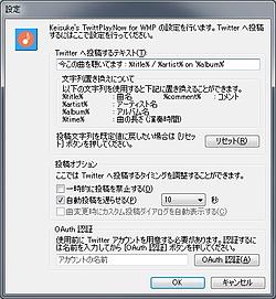 「Keisukes TwittPlayNow for WMP」v1.61