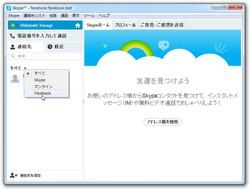 「Skype 6.0 for Windows Desktop」