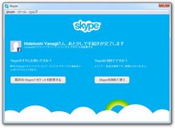 すでにSkypeアカウントを取得している場合は、それとMicrosoft/Facebookアカウントを紐付けることも可能