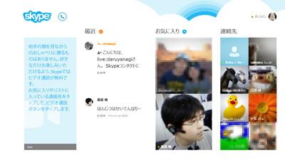 「Skype for Windows 8」v1.1.0.25