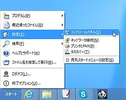 「秀丸スタートメニュー」v1.00β7
