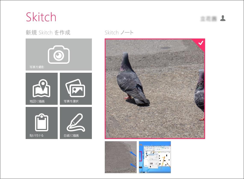「Skitch for Windows 8」