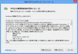 「Windows 8 用 Windows Help プログラム」(KB917607)