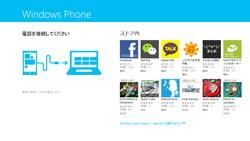 「Windows Phone」(Windows ストアアプリ)