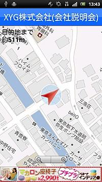 右から2番目の[徒歩ナビ]ボタンを押せば、現在地から会場までの方向と距離を地図で確認可能