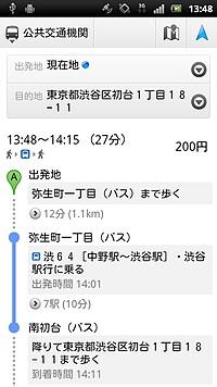 [経路検索]ボタンを押すと、Googleマップアプリで現在地から会場までの経路検索が行われる