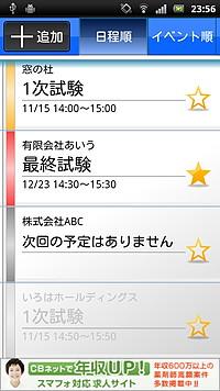 起動画面のイベント一覧は、月日の経過や設定した進捗状況によって変化する