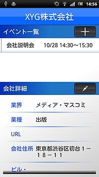 企業個別のイベント一覧画面の右上で[+]ボタンを押すと、新規イベントを登録可能