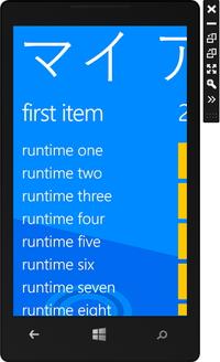 「Windows Phone Emulator」
