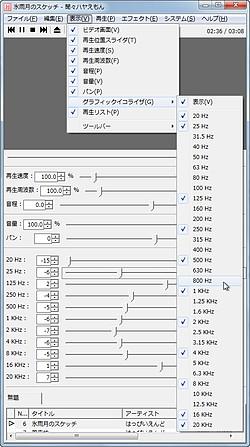 グラフィックイコライザー機能を強化