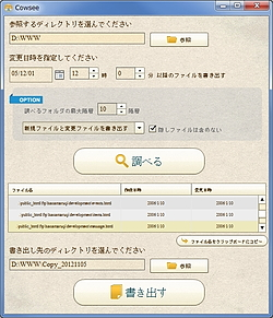 「Cowsee」v1.2.0
