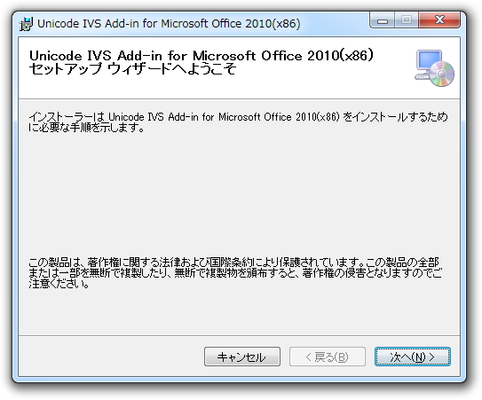 「Unicode IVS Add-in for Microsoft Office」