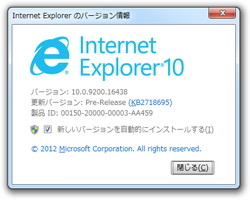 「Internet Explorer」v10.0.9200.16438