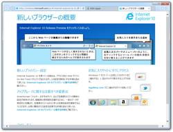 「Internet Explorer 10」