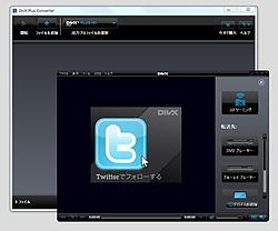 「DivX Plus」v9.0