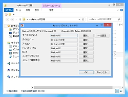 「Meiryo UIも大っきらい!!」v2.00