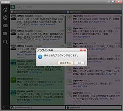 プラグインが対応している場合は、プラグインのアップデート情報を通知することも可能