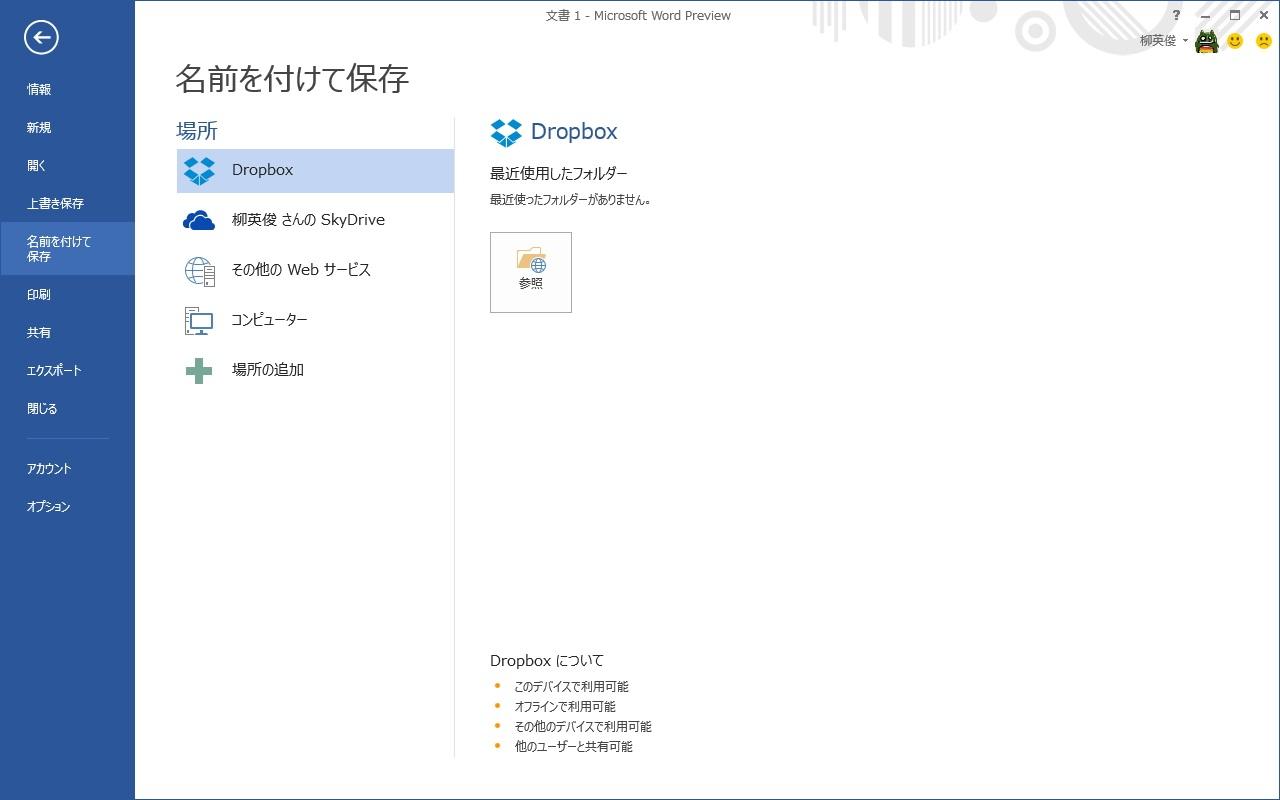 """""""ドキュメントの場所""""に""""Dropbox""""が追加"""
