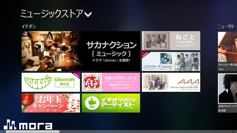 """「mora ~""""WALKMAN""""公式ミュージックストア~」v1.0.0.2"""