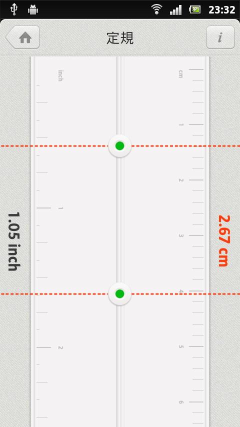 2本の赤い点線で挟んだ区間の長さを測定し、センチメートルとインチで表示