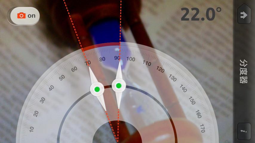 カメラで写した現実の映像に重ねて目盛りと点線が表示され、点線で挟んだ角度を測定できる