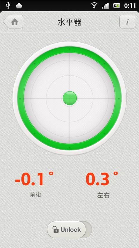 端末の傾きに応じて緑の泡が移動し、泡が中心に来るかどうかで水平を確認可能