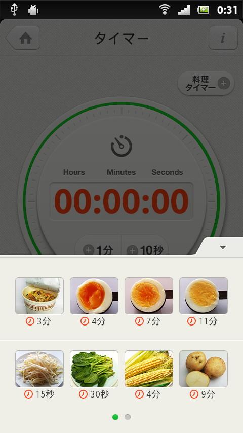 """食材を選択してゆで時間などを設定できる""""料理タイマー""""機能も利用可能"""