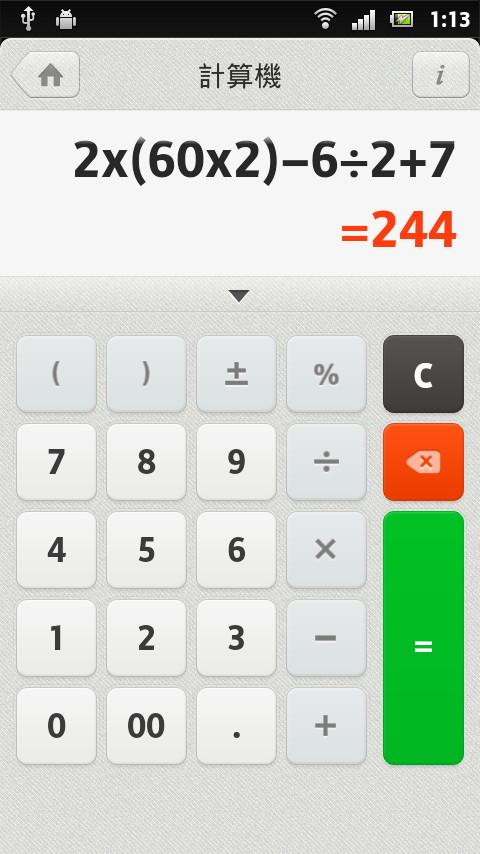 数式を入力して自動計算でき、数式と結果を同時に確認可能