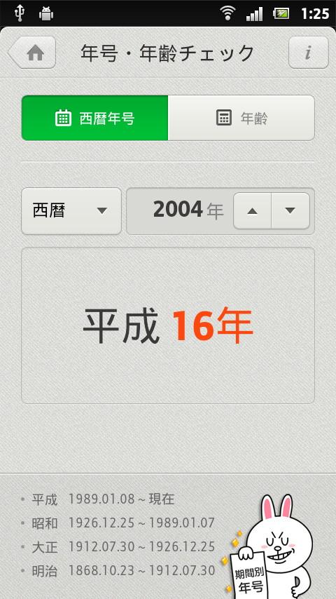 西暦と和暦の相互変換や、生年月日の入力から現在の年齢を自動計算できる