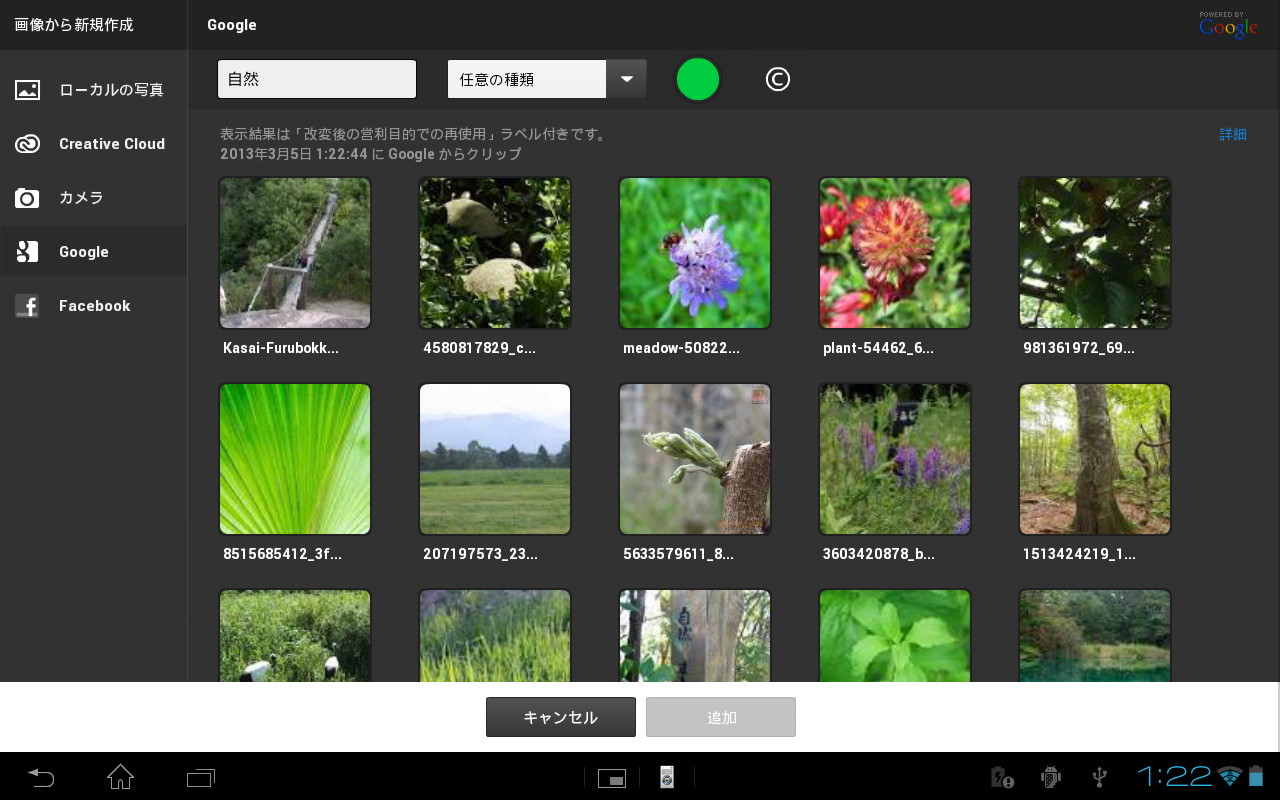 キーワードでGoogle画像検索を行い、色合いやライセンスで絞り込んで加工する画像を選択できる