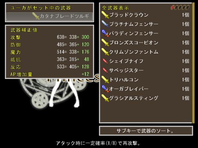 ステータス向上には武器が重要な役割をもつ。武器は短剣、長剣、大剣の種別と通常武器・特殊武器の違いでアイコン分けされている