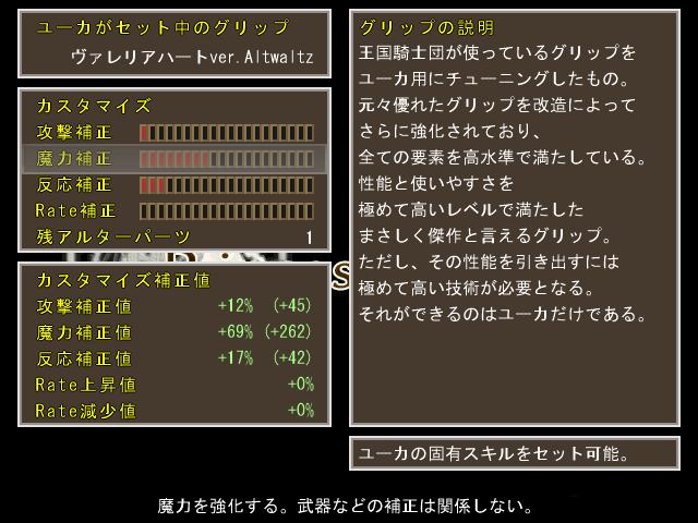アルターパーツによる武器の強化では、魔力、反応などから任意の強化項目にパーツを割り当てられる