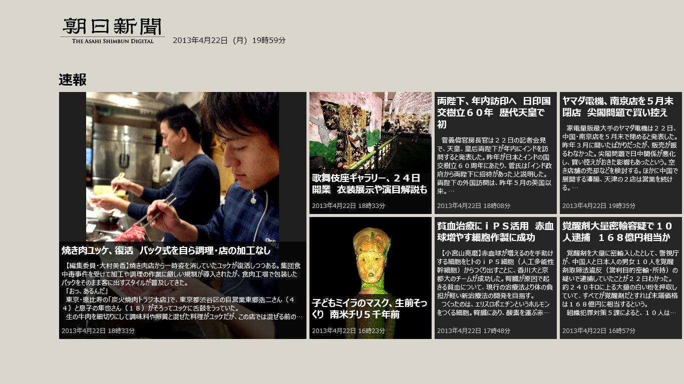 フル画面時の「朝日新聞デジタル for Windows」