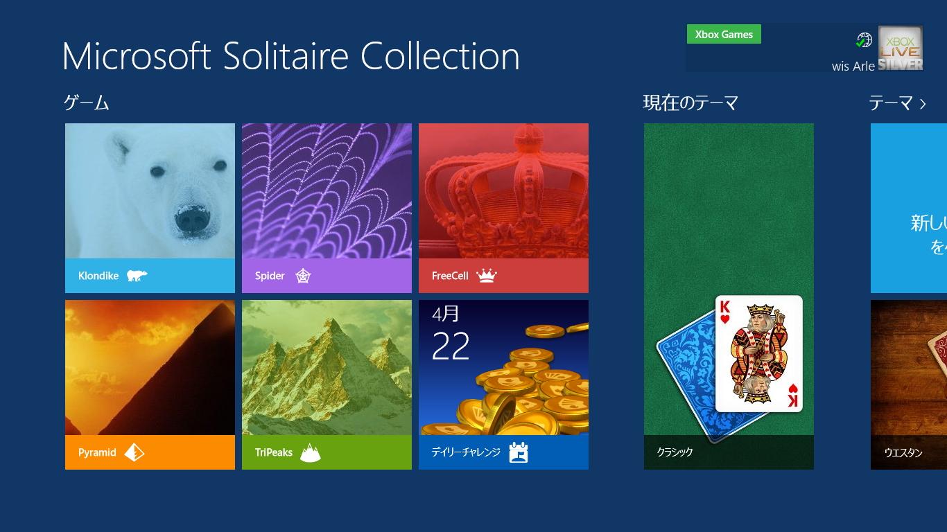 フル画面時の「Microsoft Solitaire Collection」