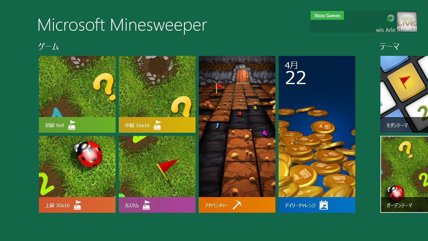 フル画面時の「Microsoft Minesweeper」