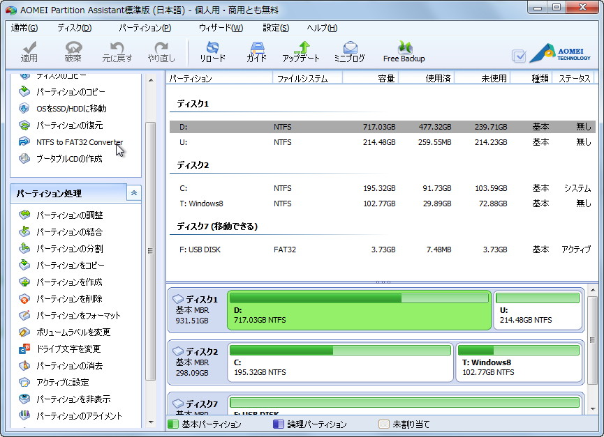 「AOMEI Partition Assistant Standard」v5.2