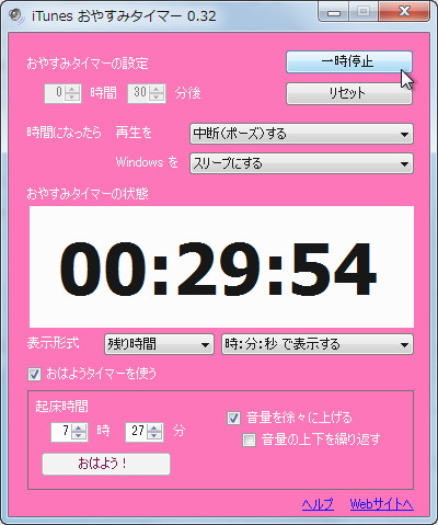 「iTunes おやすみタイマー」v0.32