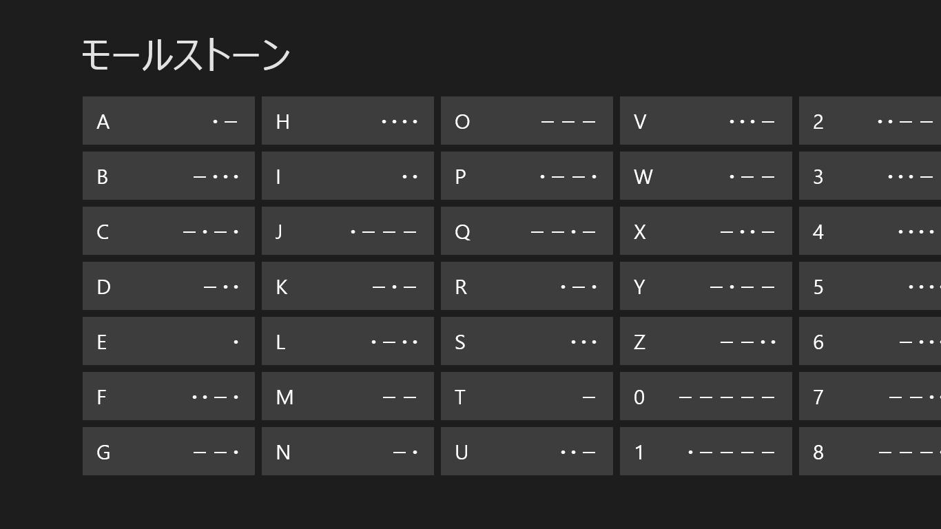「モールストーン」v1.0.0.0